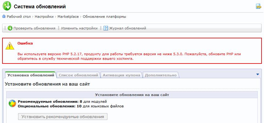 Битрикс как обновить php битрикс вики