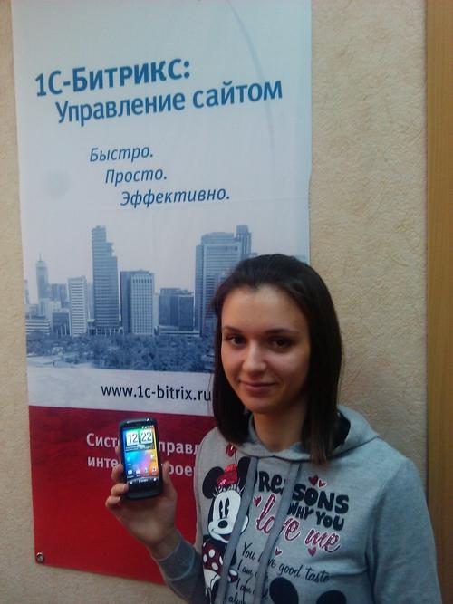 Подарок конкурса Apps4Bitrix