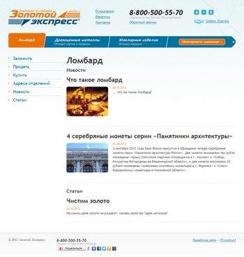 Ломбард золотой экспресс вакансии москва пр мира 222 г москва автосалон