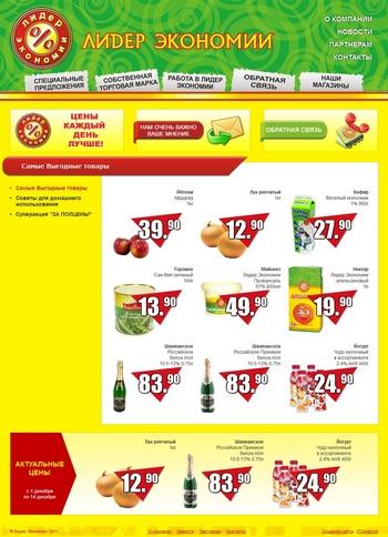 Лидер Сеть Магазинов Официальный Сайт