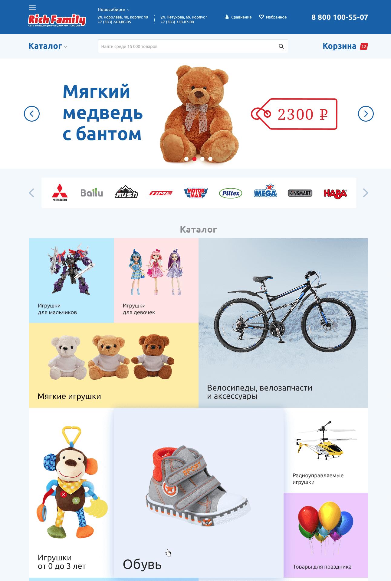 Сайт Магазина Рич Фэмили Владивосток