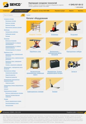 Компания севко сайт тюменская компьютерная компания тюмень сайт